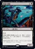 黒槍の模範/Blacklance Paragon [ELD-JPR]