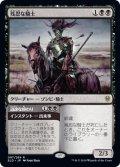 残忍な騎士/Murderous Rider [ELD-JPR]