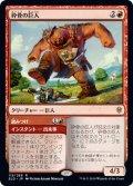 砕骨の巨人/Bonecrusher Giant [ELD-JPR]