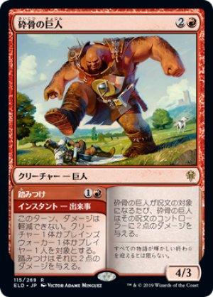 画像1: 【FOIL】砕骨の巨人/Bonecrusher Giant [ELD-JPR]