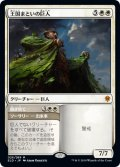 王国まといの巨人/Realm-Cloaked Giant [ELD-JPM]