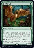 金のガチョウ/Gilded Goose [ELD-JPR]