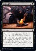 【FOIL】凶兆の果実/Foreboding Fruit [ELD-JPC]