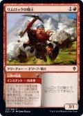 【FOIL】リムロックの騎士/Rimrock Knight [ELD-JPC]