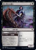 【FOIL】恋に落ちた剣士/Smitten Swordmaster [ELD-JPC]