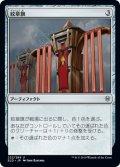 【FOIL】紋章旗/Heraldic Banner [ELD-JPU]