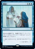 鏡細工/Mirrormade [ELD-JPR]