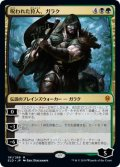 【FOIL】呪われた狩人、ガラク/Garruk, Cursed Huntsman [ELD-JPM]