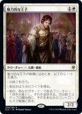 魅力的な王子/Charming Prince [ELD-JPR]
