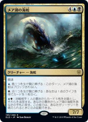 画像1: 【FOIL】メア湖の海蛇/Lochmere Serpent [ELD-JPR]