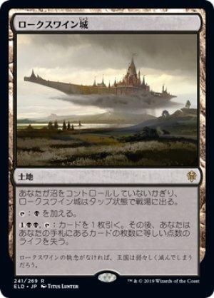 画像1: 【FOIL】ロークスワイン城/Castle Locthwain [ELD-JPR]