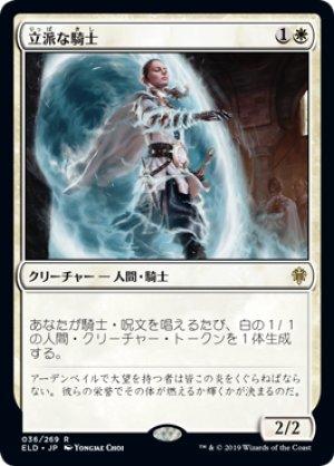 画像1: 【FOIL】立派な騎士/Worthy Knight [ELD-JPR]
