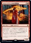 アイレンクラッグの紅蓮術師/Irencrag Pyromancer [ELD-JPR]
