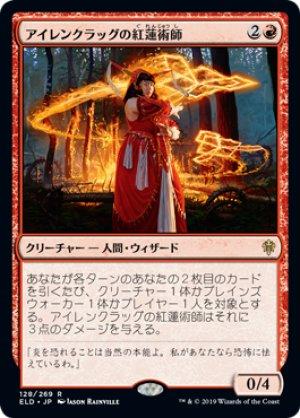 画像1: 【FOIL】アイレンクラッグの紅蓮術師/Irencrag Pyromancer [ELD-JPR]