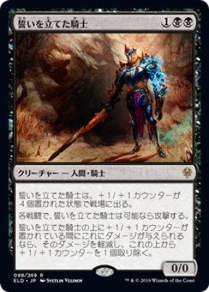 画像1: 【FOIL】誓いを立てた騎士/Oathsworn Knight [ELD-JPR]