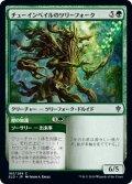 【FOIL】チューインベイルのツリーフォーク/Tuinvale Treefolk [ELD-JPC]