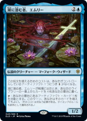 画像1: 【FOIL】湖に潜む者、エムリー/Emry, Lurker of the Loch [ELD-JPR]