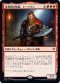 【FOIL】朱地洞の族長、トーブラン/Torbran, Thane of Red Fell [ELD-JPR]