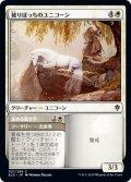 【FOIL】独りぼっちのユニコーン/Lonesome Unicorn [ELD-JPC]
