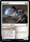 【FOIL】銀炎の従者/Silverflame Squire [ELD-JPC]