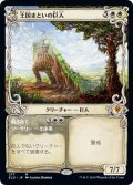 【FOIL】【Alternate Frame】王国まといの巨人/Realm-Cloaked Giant [ELD-JPM]
