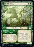 【FOIL】【Alternate Frame】豆の木の巨人/Beanstalk Giant [ELD-JPU]