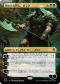 【FOIL】【Alternate Frame】呪われた狩人、ガラク/Garruk, Cursed Huntsman [ELD-JPM]
