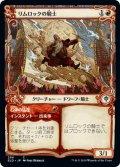 【FOIL】【Alternate Frame】リムロックの騎士/Rimrock Knight [ELD-JPC]