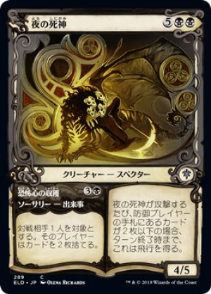 画像1: 【FOIL】【Alternate Frame】夜の死神/Reaper of Night [ELD-JPC]