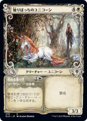 画像1: 【FOIL】【Alternate Frame】独りぼっちのユニコーン/Lonesome Unicorn [ELD-JPC]