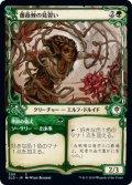 【FOIL】【Alternate Frame】薔薇棘の見習い/Rosethorn Acolyte [ELD-JPC]