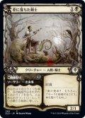 【FOIL】【Alternate Frame】恋に落ちた剣士/Smitten Swordmaster [ELD-JPC]