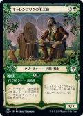 【FOIL】【Alternate Frame】ギャレンブリグの木工師/Garenbrig Carver [ELD-JPC]