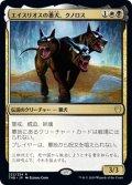 エイスリオスの番犬、クノロス/Kunoros, Hound of Athreos [THB-JPR]