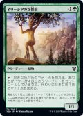 【FOIL】イリーシアの女像樹/Ilysian Caryatid [THB-JPC]