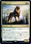青銅皮ライオン/Bronzehide Lion [THB-JPR]