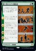 【FOIL】第1回イロアス競技会/The First Iroan Games [THB-JPR]