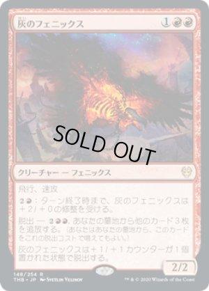 画像1: 【FOIL】灰のフェニックス/Phoenix of Ash [THB-JPR]