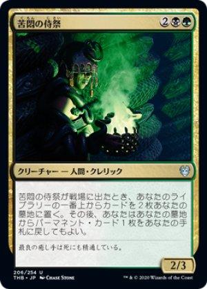 画像1: 苦悶の侍祭/Acolyte of Affliction [THB-JPU]