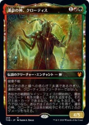画像1: 【FOIL】【Alternate Frame】運命の神、クローティス/Klothys, God of Destiny [THB-JPM]