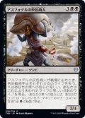 アスフォデルの灰色商人/Gray Merchant of Asphodel [THB-JPU]