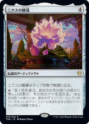 画像1: ニクスの睡蓮/Nyx Lotus [THB-JPR]