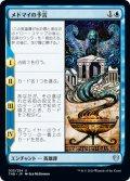 メドマイの予言/Medomai's Prophecy [THB-JPU]