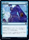 【FOIL】厳格な放逐/Stern Dismissal [THB-JPC]