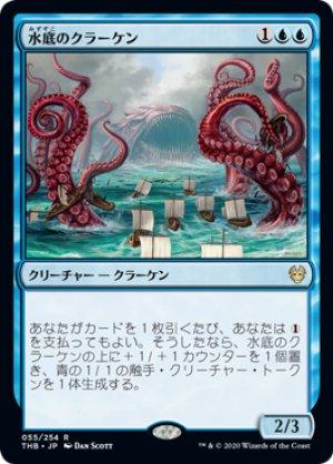 画像1: 水底のクラーケン/Nadir Kraken [THB-JPR]