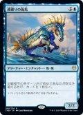 【FOIL】波破りの海馬/Wavebreak Hippocamp [THB-JPR]