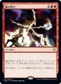 嵐の怒り/Storm's Wrath [THB-JPR]