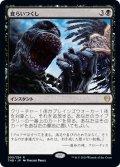 【FOIL】食らいつくし/Eat to Extinction [THB-JPR]
