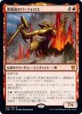 青銅血のパーフォロス/Purphoros, Bronze-Blooded [THB-JPM]