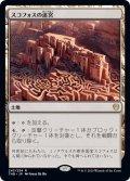 【FOIL】スコフォスの迷宮/Labyrinth of Skophos [THB-JPR]